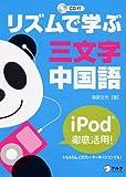 リズムで学ぶ三文字中国語—iPod徹底活用!