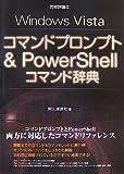 Windows Vista コマンドプロンプト & PowerShellコマンド辞典