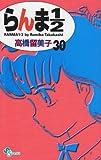 らんま1/2 (30) (少年サンデーコミックス)