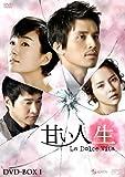 甘い人生 La Dolce Vita DVD-BOX I