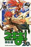 魔法先生ネギま! 20 (20) (少年マガジンコミックス)