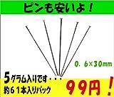 【金具・アクセサリーパーツ】Tピン0.6×30mm 銀色 5g入り(約61本)が99円