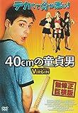 40cmの童貞男 [DVD]