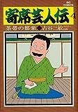 寄席芸人伝〈4〉 茶帯の都楽 (1982年) (ビッグコミックス)