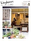 自分らしく住みこなす私と家の暮らし方―保存版 (SONY MAGAZINES ANNEX 第 499号)