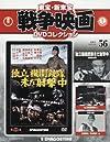 東宝・新東宝戦争映画DVDコレクション全国版(56) 2016年 3/29 号 [雑誌]