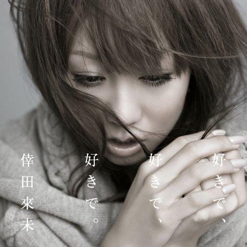 好きで、好きで、好きで。 倖田 來未 歌詞:好きで 好きで 好きで 仕...  愛のうた/倖田