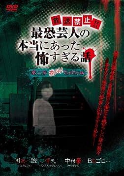『放送禁止! !  最恐芸人の本当にあった怖すぎる話』 第二夜 絶叫! ヒヤヒヤ編 [DVD]