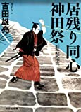 居残り同心神田祭 (祥伝社文庫)