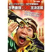 虫フードファイター佐々木孫悟空の世界最強虫喰王決定戦 [DVD]
