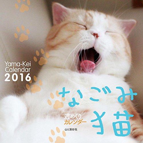 カレンダー2016 週めくり なごみ猫 卓上 (ヤマケイカレンダー2016)