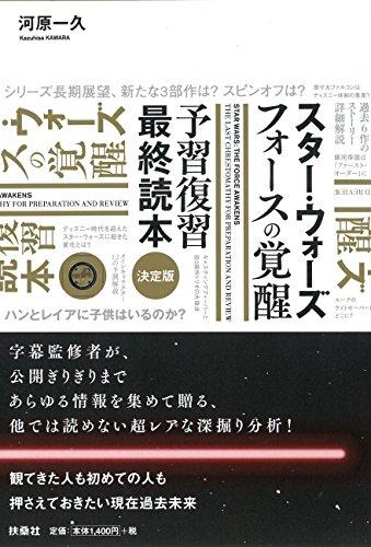 スター・ウォーズ予習復習最終読本