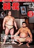 相撲 2013年 03月号 [雑誌]