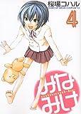 みなみけ 4 (4) (ヤングマガジンコミックス)