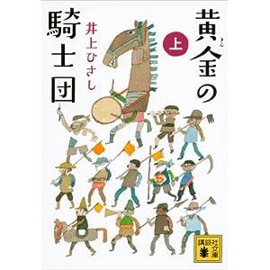 黄金の騎士団(上) (講談社文庫) [Kindle版]