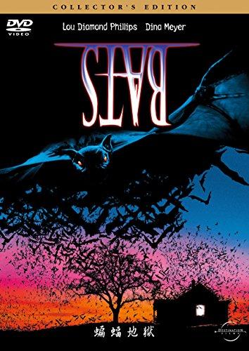BATS 蝙蝠地獄 コレクターズ・エディション [DVD]