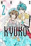時空異邦人KYOKO  2 (集英社文庫<コミック版>)