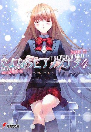 さよならピアノソナタ〈4〉 (電撃文庫)