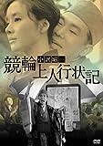 競輪上人行状記 [DVD]
