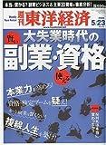 週刊 東洋経済 2009年 5/23号 [雑誌]