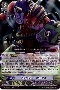 カードファイトヴァンガード?第16弾「竜剣双闘」BT16/017 ブラッディ・オーグル RR