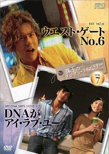 珠玉のアジアン・ライブラリーVol.7「ウエスト・ゲートNo.6」×「DNAがアイ・ラブ・ユー」 [DVD]