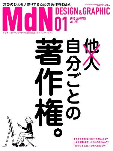 月刊MdN 2016年 1月号(特集:自分ごとの著作権)