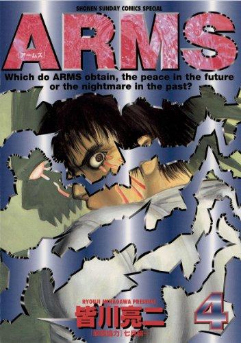 ARMS(4) 少年サンデーコミックス