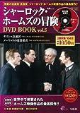 シャーロック・ホームズの冒険DVD BOOK vol.5 (DVD付) (宝島MOOK)