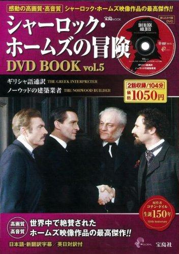 シャーロック・ホームズの冒険DVD BOOK vol.5