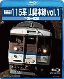 前方展望シリーズ115系 山陽本線vol.1 下関~広島 [Blu-ray]