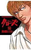 クローズ(21) (少年チャンピオン・コミックス)