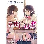 安達としまむら (4) (電撃文庫)