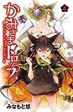 かみさまドロップ(4) (少年チャンピオン・コミックス)