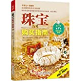 img - for Jewelry Buying Guide(Chinese Edition) book / textbook / text book