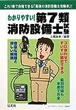わかりやすい!第7類消防設備士試験 (国家・資格シリーズ 185)
