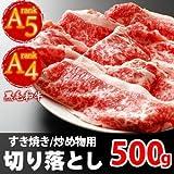 『A4/A5ランク 牛肉 和牛 切り落とし 500g(250g×2)』 訳あり 国産黒毛和牛 すき焼き すきやき 端っこ お歳暮ギフトにも