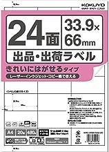 コクヨ 出荷・出品用 商品ラベル はがせるタイプ A4 24面 20枚 KPC-HFBA1242-20