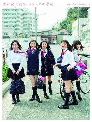 東京女子流フォトブック*永遠