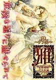 Comic Magazine LYNXアンソロジー雅 VOL (9) (リンクス・コレクション)
