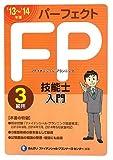"""パーフェクトFP技能士入門(3級用)<'13~'14年版>"""" style=""""border: 1px solid black;"""" /></a> </p> <p>  過去書評です。<a rel="""
