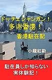 ドーチェシャンガン!多謝香港!: 駐在員体験記