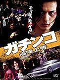 ガチンコ 喧嘩上等 [DVD]