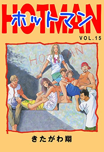 ホットマン 15 (highstone comic)