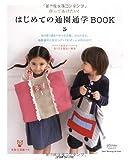 はじめての通園通学BOOK—作ってあげたい! (Heart Warming Life Series ソーイングpoch)
