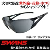 SWANS スワンズ 軽量サングラス 日本製 スポーツ 花粉症・紫外線対策 保護 L-fit SWLF-0001