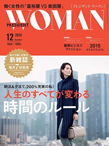 PRESIDENT WOMAN(プレジデント ウーマン)2015年12月号(VOL.8)