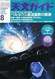 天文ガイド 2010年 08月号 [雑誌]