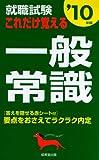 就職試験これだけ覚える一般常識 '10年版 (2010)