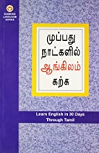 Learn in 30 Days Through Tamil